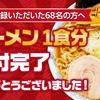 【発送完了】新規会員登録でラーメン一杯無料プレゼント