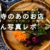 【高円寺のあのお店】ごはん写真レポ ※随時更新