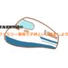 東海道新幹線のファミリー車両で子供といい旅をしよう