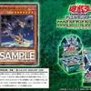【遊戯王】「影星軌道兵器ハイドランダー」採用型ハイランダーデッキを作ろう! 【Card-guild】