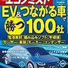 週刊エコノミスト 2018年09月18日号 EV & つながる車で 勝つ100社/総括!安倍政治の功罪
