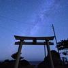 福井県 鉾島神社にて天の川を撮影 2020年10月訪問です