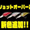 【ノリーズ】ショットオーバーシリーズの水深2m前後をカバーするクランクベイト「ショットオーバー2」に新色追加!