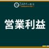 ZAIM用語集 ➤営業利益