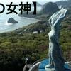 【海の女神】4K Drone Japan 空撮 ドローン