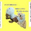 【小ネタ】金銭感覚崩壊