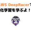 AWS DeepRacer で遊ぶ - モデル作成編 -
