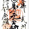 大光普照寺「金鑽大師」の御朱印(埼玉・神川町)〜ピカピカの明るさの中に時の流れを探せ!