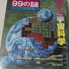 糸川英夫VS松本零士「人類に未来はあるか―ばら色は何色か―」
