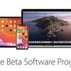 macOS Catalina、iOS 13、iPadOS 13、tvOS 13のPublic Beta版提供を開始