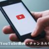 5/29【よく見るYouTube動画・チャンネルを共有する】(オンライン開催)