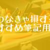 学生 社会人 必見! 持っておきたいシャーペンボールペン10選!(おまけつき)