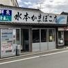 【じゃこ天 17枚目】水本かまぼこ店 さん