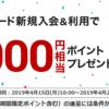 <2019年4月>楽天カード入会で7000Pキャンペーン。お買い物パンダデザイン入会でトートバッグもプレゼント