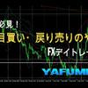 1月10日(日)【Study】FX初心者必見!『押し目買い・戻り売りのやり方』