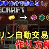 【マイクラ1.16】誰でも簡単10分で作れるピグリン自動交易装置の作り方解説!Minecraft Easy & High Efficient AFK Piglin Trading Farm【マインクラフト/便利装置】