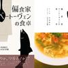 【同人誌】『偏食家ベートーヴェンの食卓』『大食漢ホルツの朝食』通販情報
