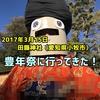 【でかくて】愛知の奇祭『田縣神社・豊年祭』に行ってきた・無修正【リアル】