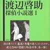 『渡辺啓助探偵小説選1』