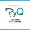 PyQ実行環境のPython3.8対応報告