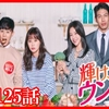韓国ドラマ-輝け、ウンス-あらすじ124話~125話(最終回ネタバレ)-最終回まで感想付き