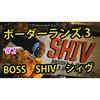 ボーダーランズ3 ボスキャラSHIVを撃破やで! #2 in 神戸・三宮・元町