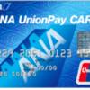 ANA銀聯カードを使う