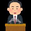 政治音痴の日本人を揶揄したコメディー #記憶にございません! #中井貴一 #小池栄子 #ディーン・フジオカ