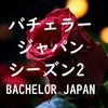 バチェラージャパン2ネタバレ1話!5.25スタートゴージャス婚活サバイバルの結末は?