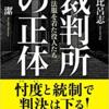 瀬木比呂志、清水潔 著:「裁判所の正体 法衣を着た役人たち」読了