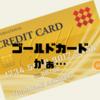 20代でも取りやすい年会費無料のゴールドカードとは