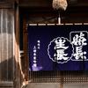 告知:第56回日本酒会
