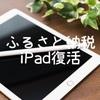 ふるさと納税 iPad復活