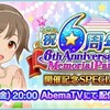 「6th Anniversary Memorial Party 開催記念SPECIAL!」が9月22(金)20時より放送!
