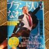 【ブランド人になれ!】【田端信太郎さん】【読書感想】