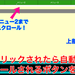 jQuery 自動スクロールで任意の位置まで移動させるボタンの作り方