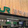 【食レポ】湯河原にある日本一のラーメン店「飯田商店」