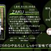 【月曜日の先週の一本!】ZAKU 2020 HIYAOROSHI【FUKA🍶YO-I】