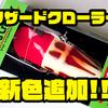【SIGNAL】奥田学プロ監修の羽根モノルアー「リザードクローラー」に新色追加!