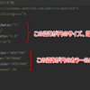 【Android】円形のインジケータ -> ProgressBarクラスの応用