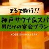 神戸サウナで男だらけの大宴会、完全個室で鍋をつついて飲み放題!!