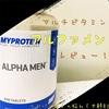 コスパ抜群のマルチビタミン。マイプロテインの「アルファメン」を選ぶ理由。
