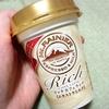マウントレーニアのリッチカフェラッテ【エキストラミルク】はスイーツタイムにおすすめのコーヒー!!