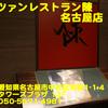 スーツァンレストラン陳名古屋店~2019年1月14杯目~