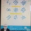 【エムPの昨日夢叶(ゆめかな)】第678回 『インスタ小説「通信ガ出来ない8月」の帯に、川村ケンスケさんがコメントしている夢叶なのだ!?』 [12月26日]