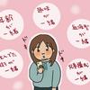 変わり者Eさん③共通点いっぱい