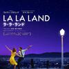 【映画】「LA LA LAND」を観てきました。