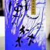 風の森 しぼり華 純米吟醸 雄町60 FINAL EDITION