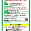 200511 【特別定額給付金 (10万円) について】