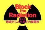 地球からみた原子力発電所